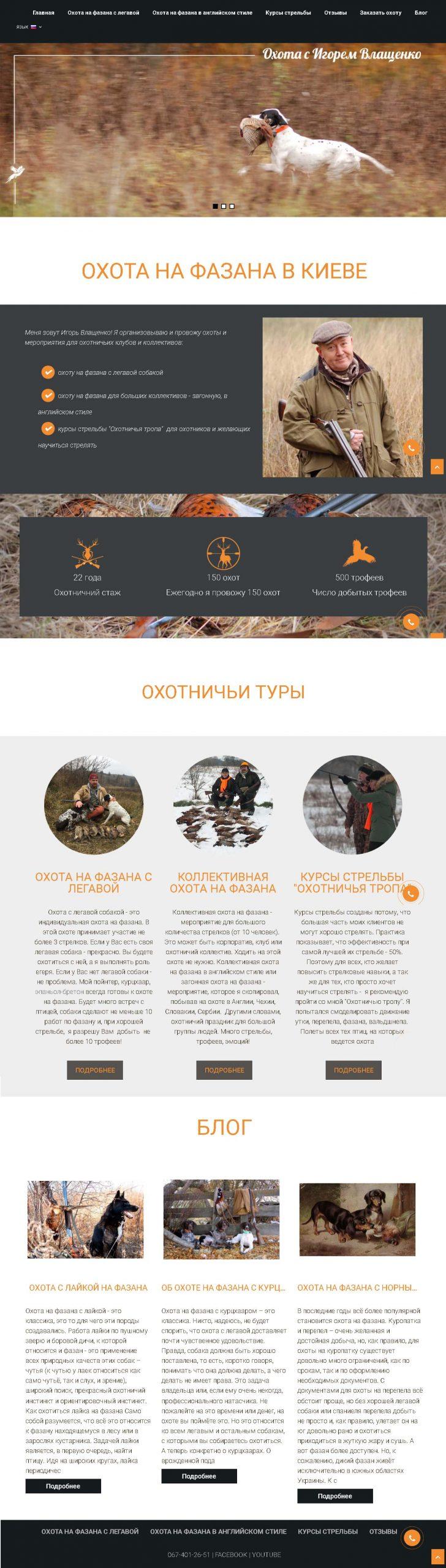 Игорь Влащенко - сайт
