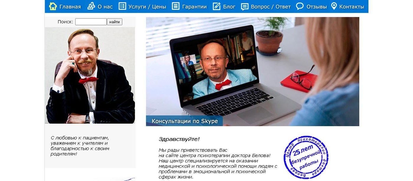 Центр психотерапии доктора Белова