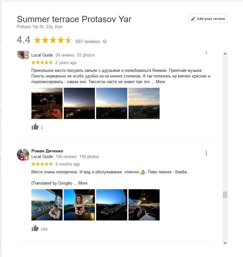 Отзывы посетителей в Google My Business