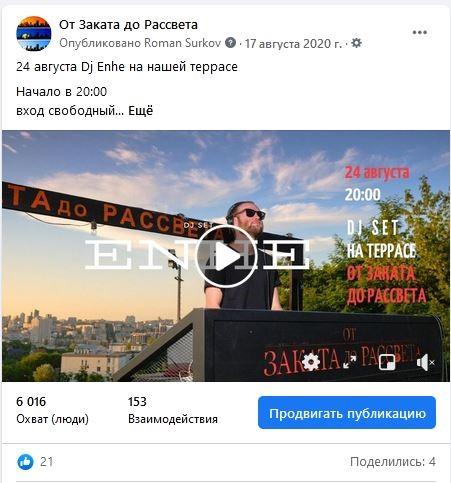 Примеры контента для Facebook