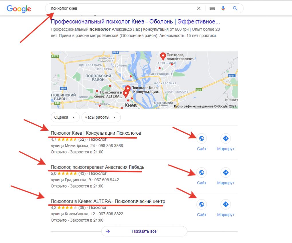 Выдача поисковой системы Google по запросу Психолог Киев