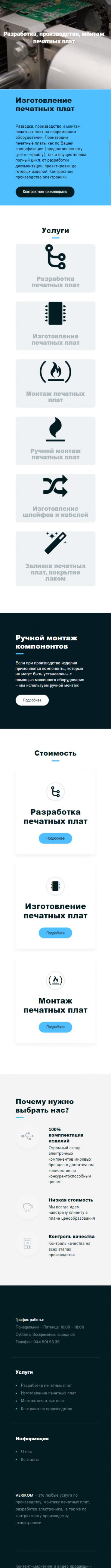 Макет главной страницы — мобильная версия