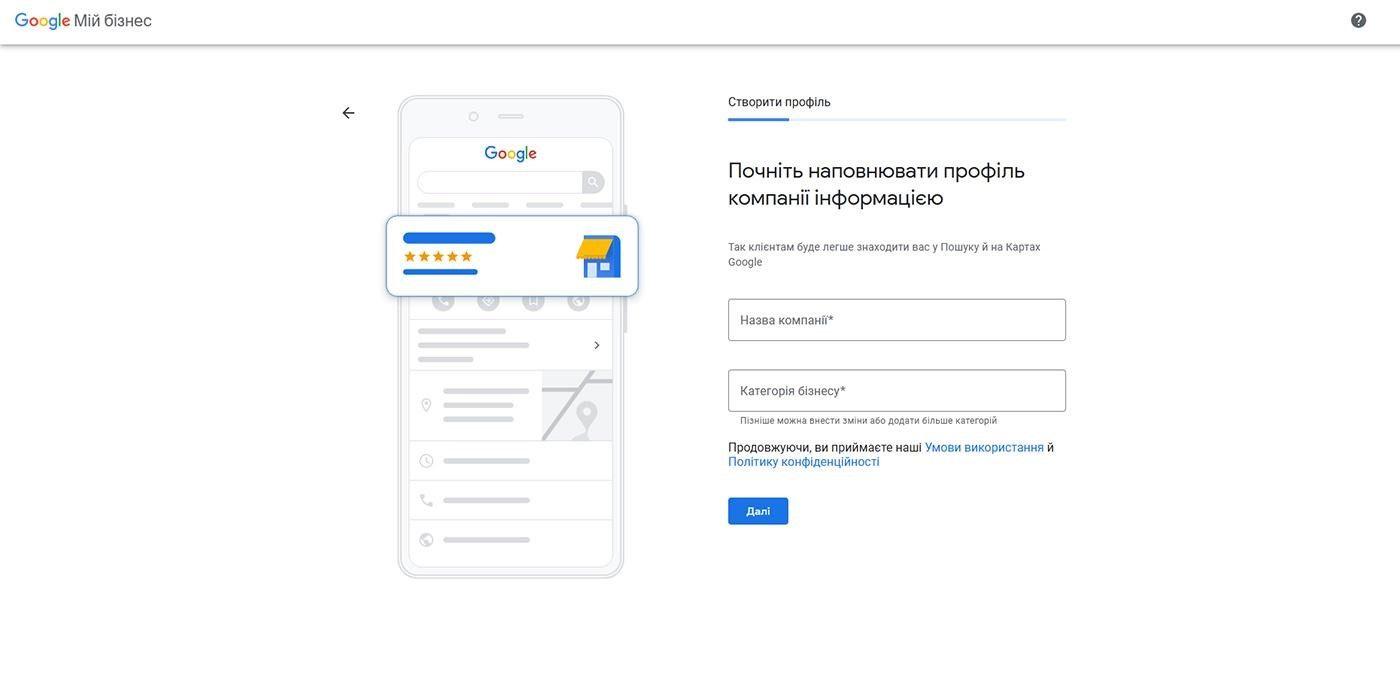 Продвижение интернет-магазина в Google My Business- регистрация — шаг1