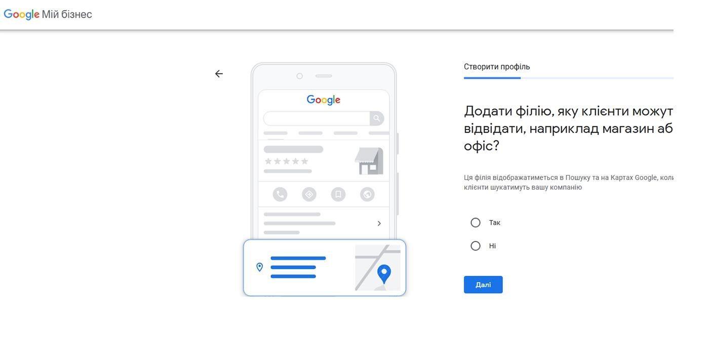 Продвижение интернет-магазина в Google My Business- регистрация — шаг3
