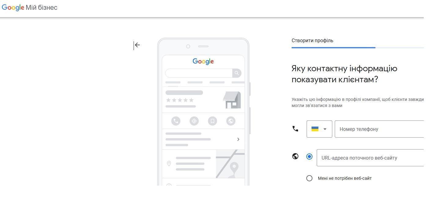Продвижение интернет-магазина в Google My Business- регистрация — шаг4