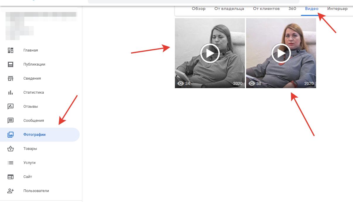 Скриншот аккаунта Google My Business — добавление видео