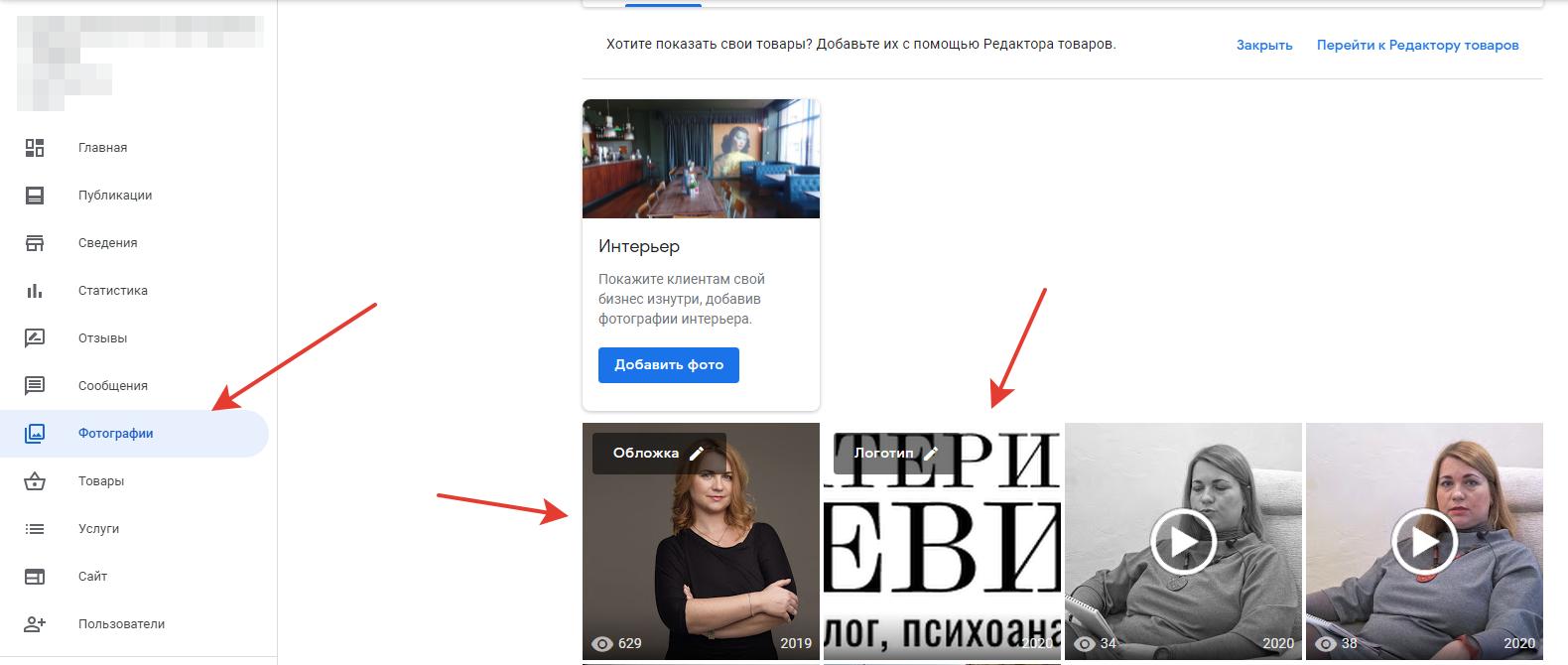 Скриншот аккаунта Google My Business — добавление фото