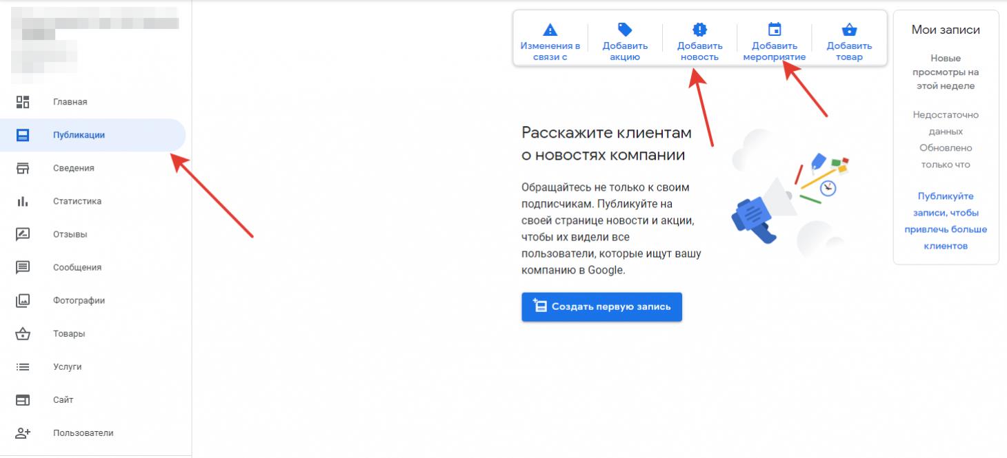 Скриншот аккаунта Google My Business — создание публикаций