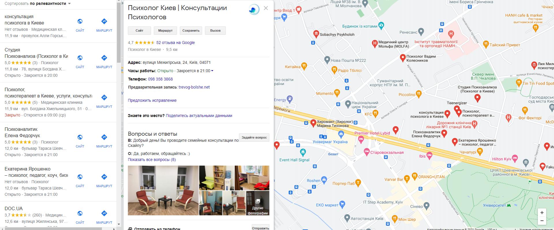 Страницы психологов в Google My Business